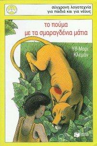 Le puma grec